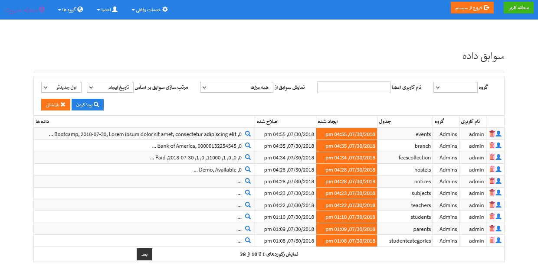 اسکریپت سیستم مدیریت مدرسه در PHP