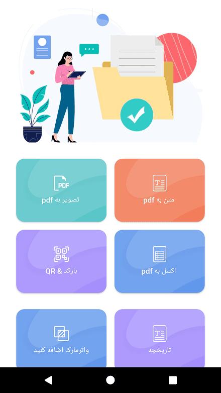 سورس و کد برنامه تبدیل کننده فایل به pdf در اندروید