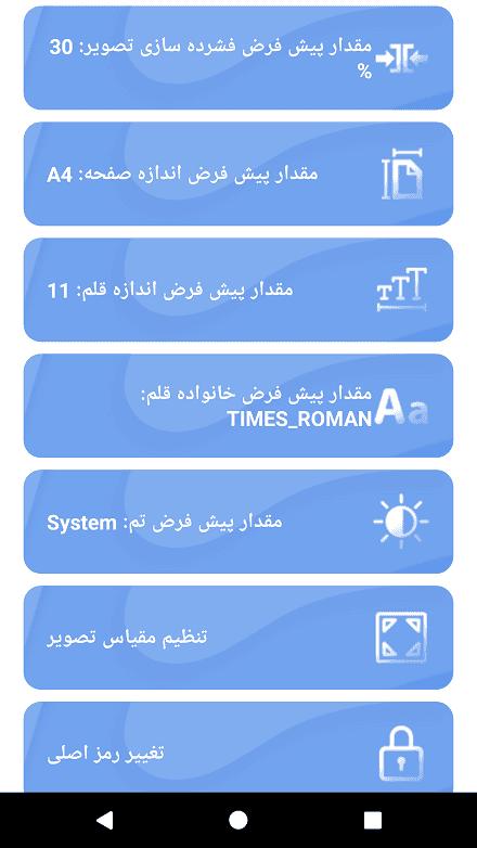سورس و کد برنامه تبدیل کننده فایل به pdf در اندروید 2