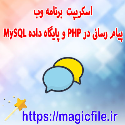 سورس-و-کد-اسکریپت-برنامه-وب-پیام-رسانی-در-PHP-و-پایگاه-داده-MySQL