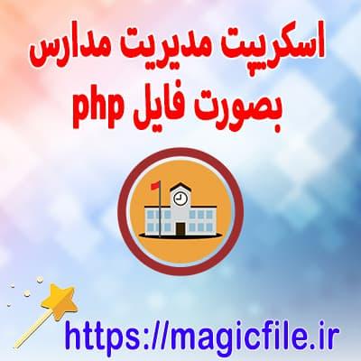 اسکریپت-سیستم-مدیریت-مدرسه-در-PHP