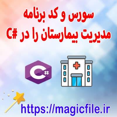 دانلود-سورس-و-کدپروژه-نرم-افزار-مدیریت-بیمارستان-در-سی-شارپ#C