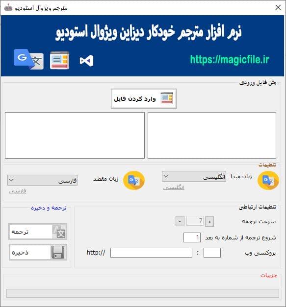 نرم افزار تغییر زبان سورس و کد ویژوال استودیو (عناصر دیزاین طراحی فرم ها)