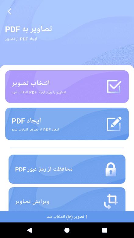 سورس و کد برنامه تبدیل کننده فایل به pdf در اندروید 1
