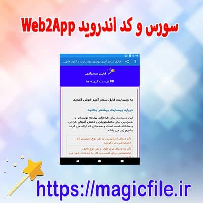 سورس-و-کد-نرم-افزارWeb2App-تبدیلوب-سایت-به-یک-برنامه-اندرویدی