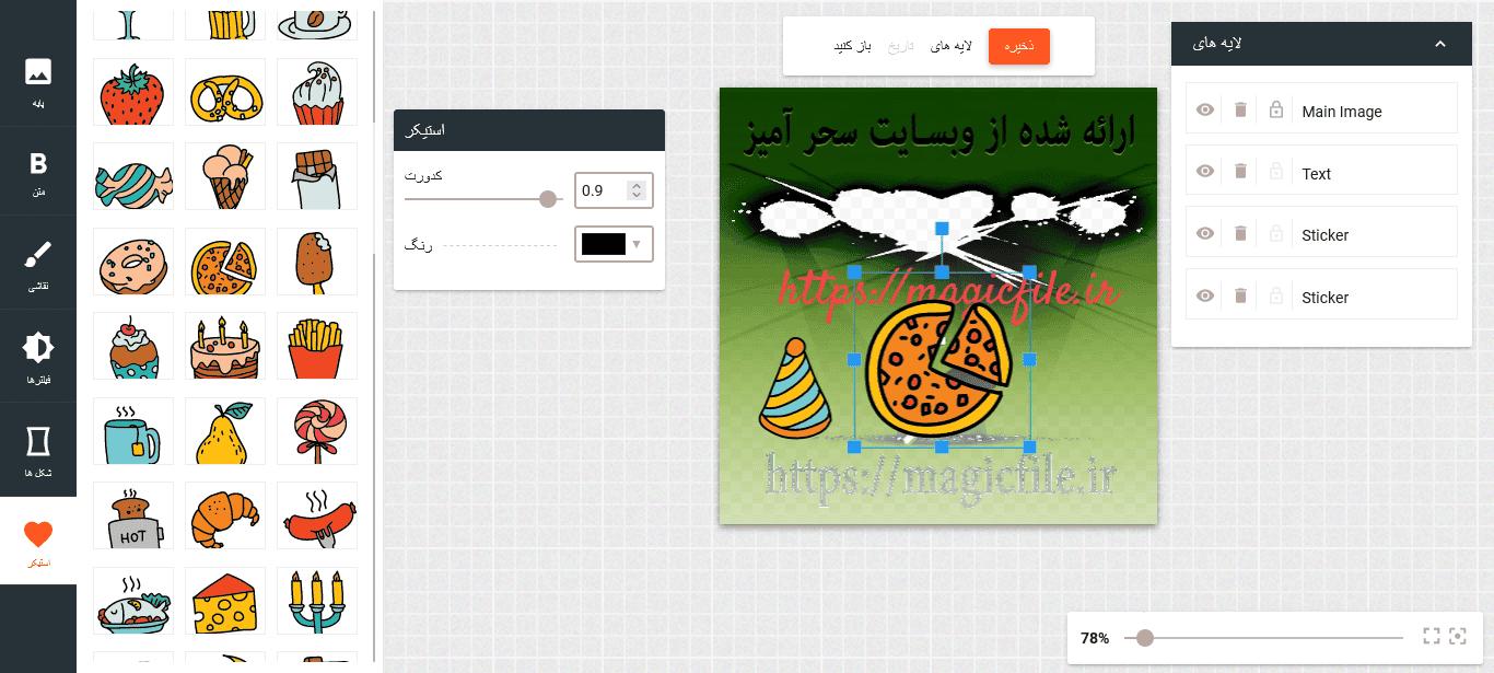 ویرایش عکس بصورت آنلاین کدنویسی شده باHTML5 و جاوا اسکریپت 2