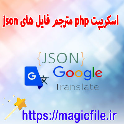 دانلود-اسکریپت-برای-ترجمه-فایل-های-جیسون-json