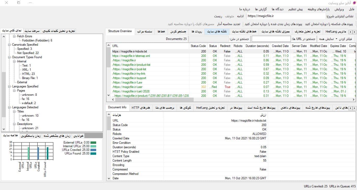 دانلود نرم افزار سئو برای ویندوز آنالیزSEO وبسایت 2