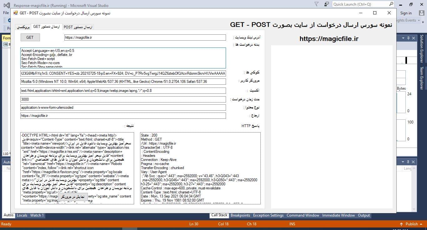 نمونه سورس و کد دات نت c# or vb.et ارسال درخواست Method بصورت GET - POST  4