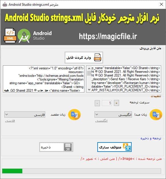 نرم افزار مترجم خودکار فایل Android Studio strings.xml1