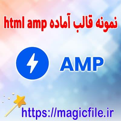 دانلود-نمونه-قالبالگوی-موبایل-بصورت-AMP