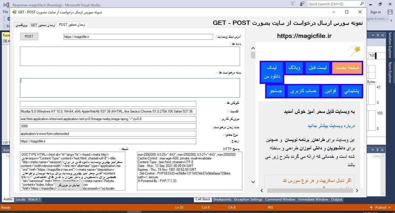 نمونه سورس و کد دات نت c# or vb.et ارسال درخواست Method بصورت GET - POST 3
