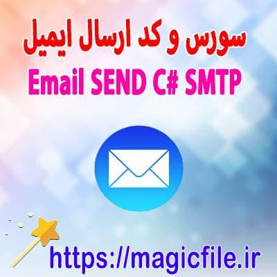 سورس-کد-برای-ارسال-ایمیل-در-محیط-سی-شارپ