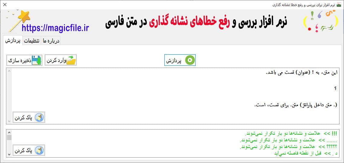 دانلود نرم افزار بررسی و رفع خطا های نشانه گذاری در متن های فارسی1