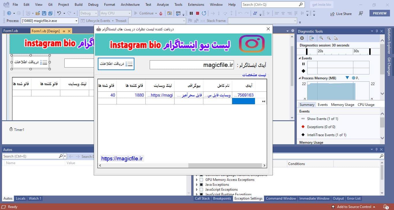 سورس و کد نمونه فایل برای دریافت اطلاعات