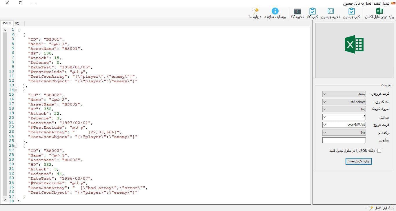 نرم افزار برای تبدیل فایل اکسل به جیسون 2