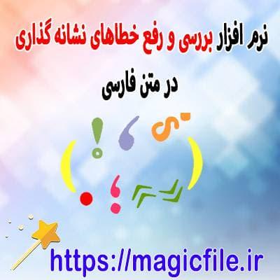 نرم-افزار-بررسی-و-رفع-خطا-های-نشانه-گذاری-در-متن-های-فارسی