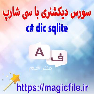 دانلود-سورس-و-کد-دیکشنری-انگلیسی-به-فارسی-و-برعکس-با-سی-شارپ-همراه-دیتابیس-sqlite