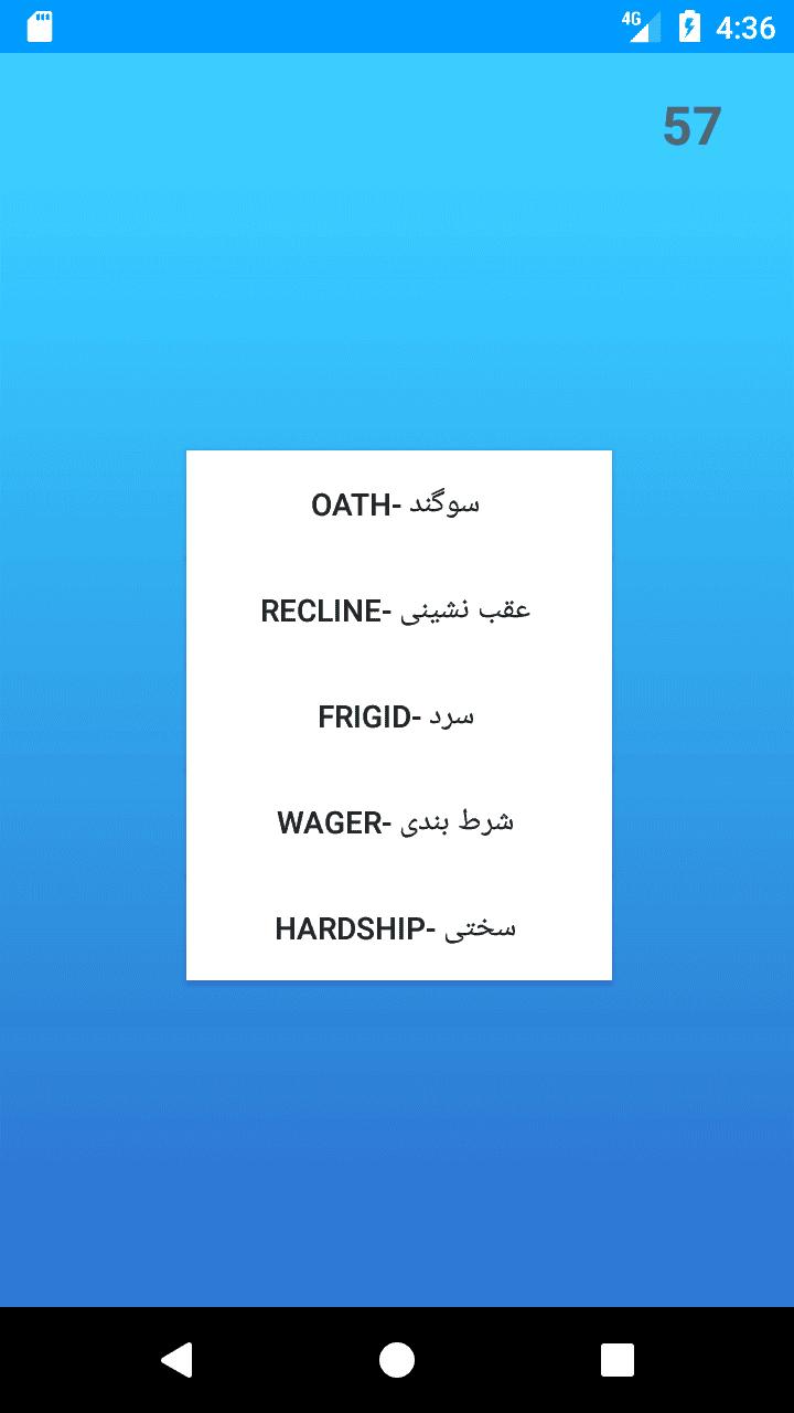 سورس و کد بازی کارتی با کلمات 504 واژه انگلیسی3