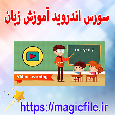 Download the source code of the Android application in the subject of teaching English to children