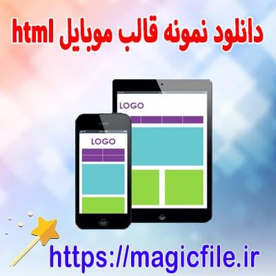 نمونهقالب-موبایل-بصورت-html
