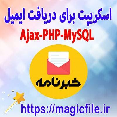 اسکریپت-برای-دریافت-ایمیل-کاربران-بصورت-خبرنامه-(PHP--MySql---Ajax)