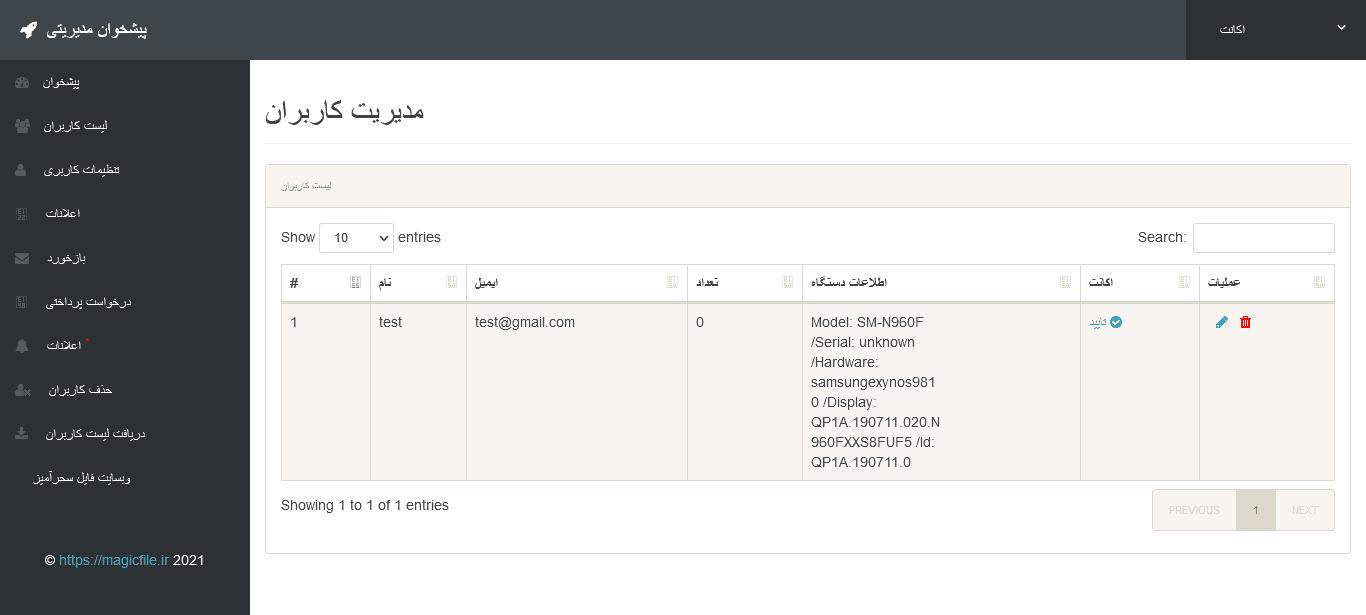 سورس و کد اندروید استخراج بیت کوین 6