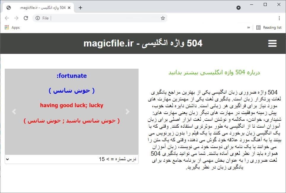 دانلود اسکریپت 504 واژه انگلیسی بصورت html javascript