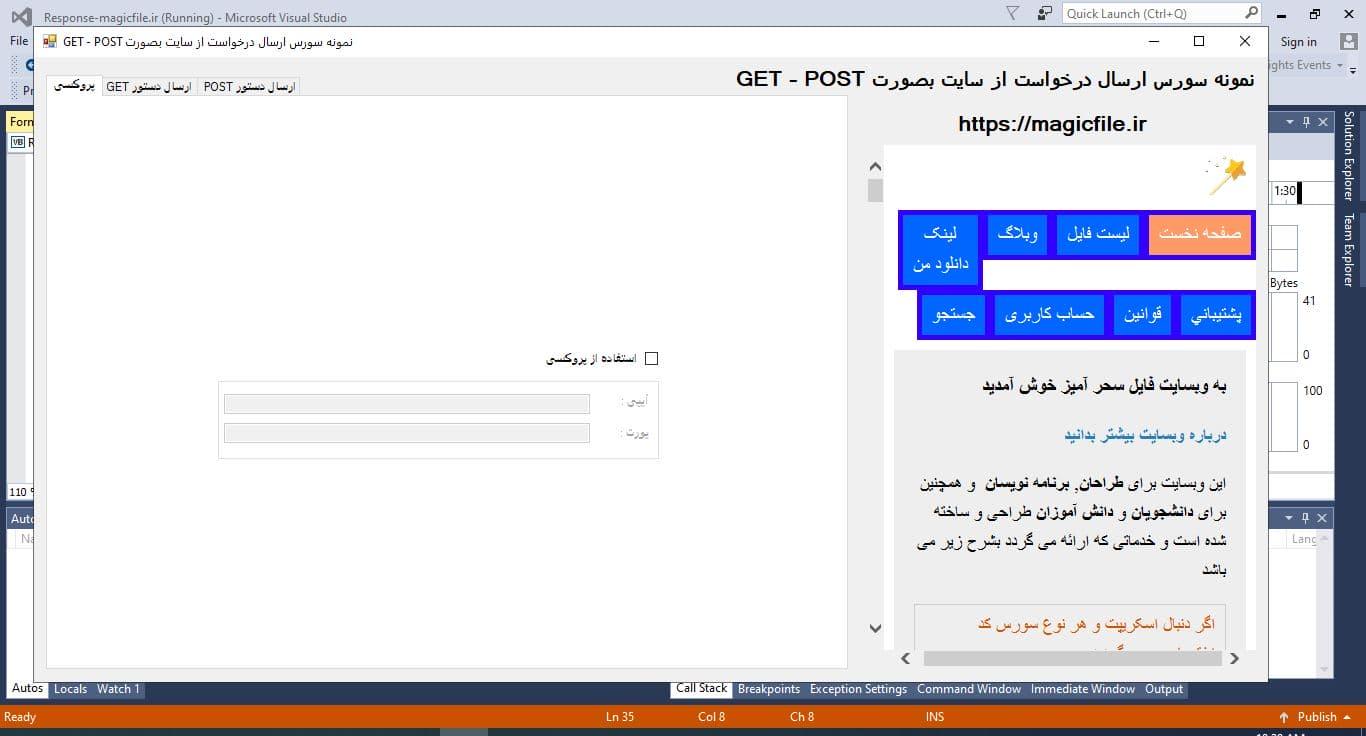 نمونه سورس و کد دات نت c# or vb.et ارسال درخواست Method بصورت GET - POST 1