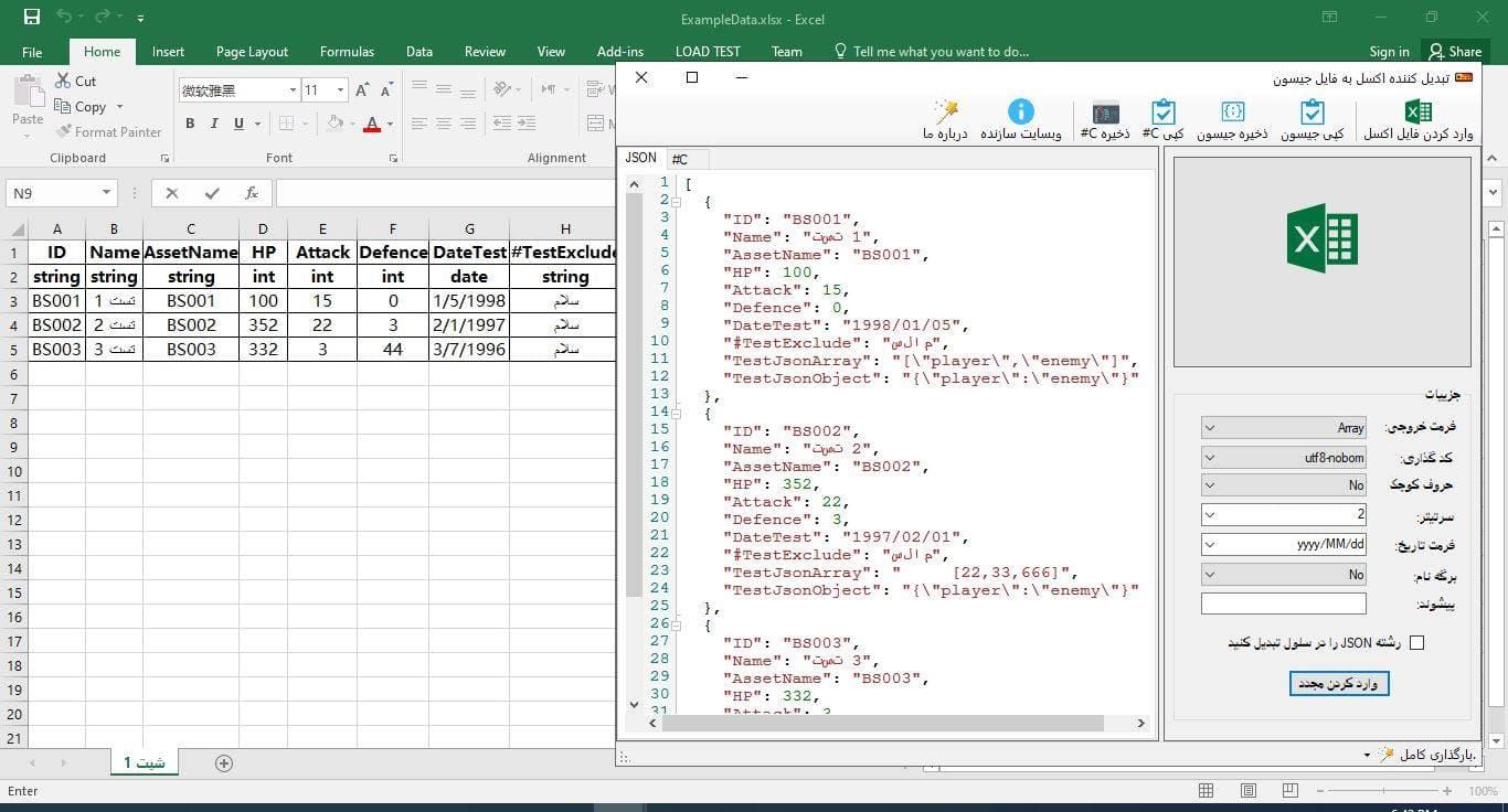 نرم افزار برای تبدیل فایل اکسل به جیسون 1