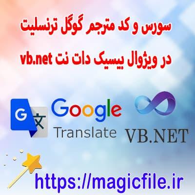 Source and code of Google Translate translator software with Visual Basic .NET