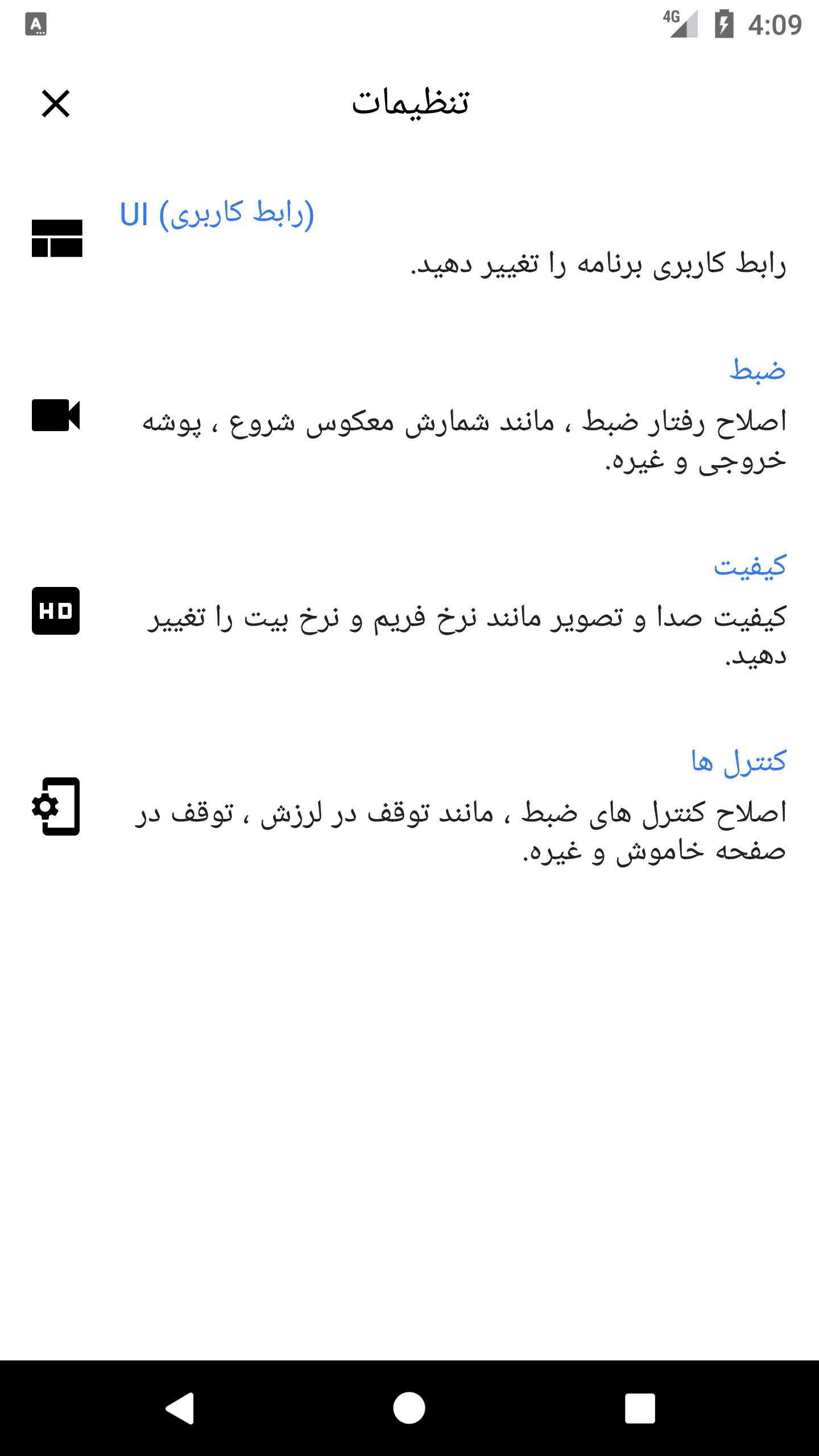سورس و کد اندرویدضبط کننده صفحه نمایش در موبایل