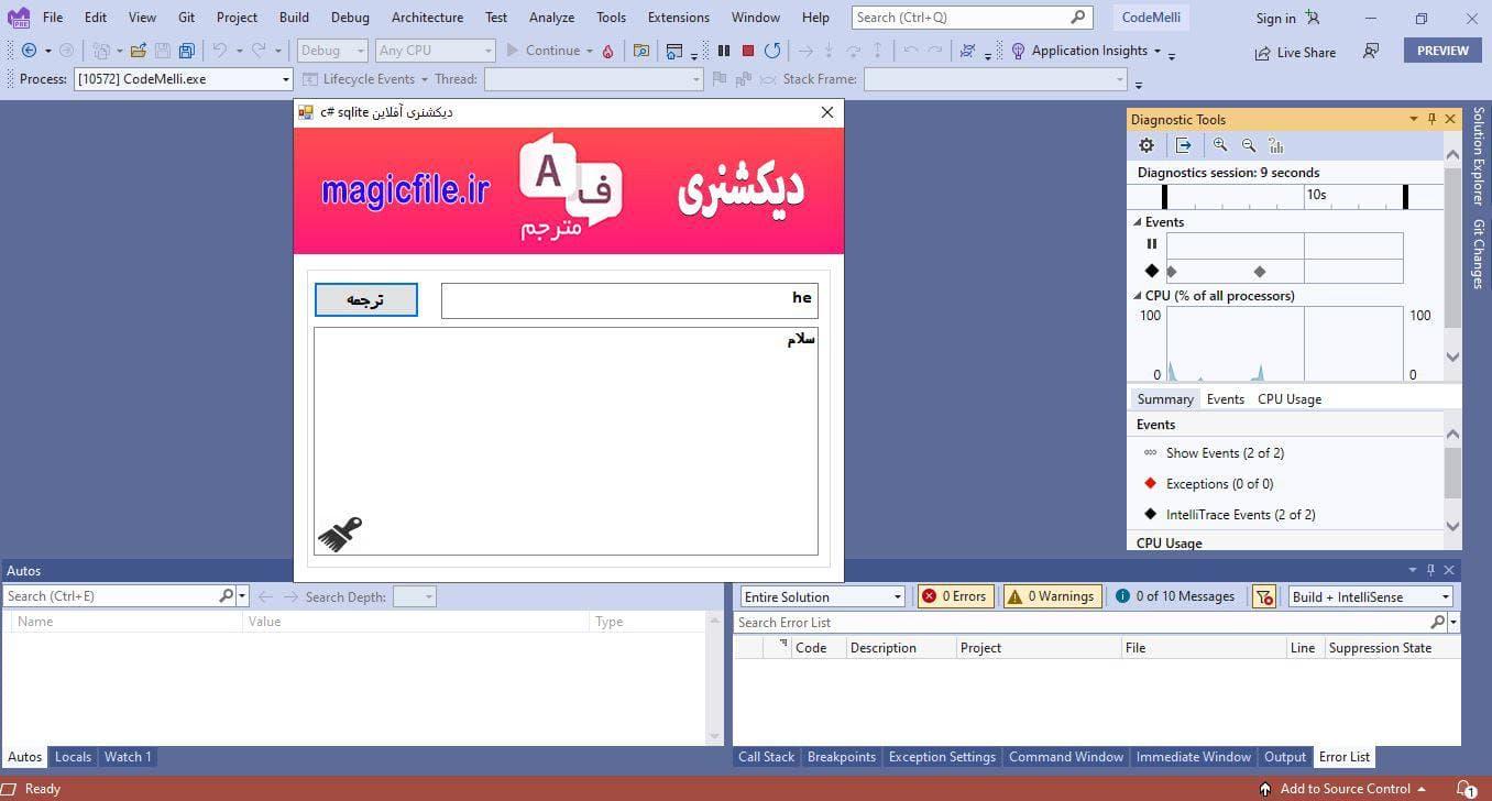 سورس و کد دیکشنری انگلیسی به فارسی 2