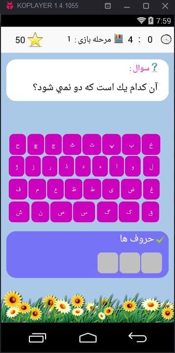 نمونه سورس و کد بازی با کلمات با محیط برنامه نویسی بیسیک فور اندروید b4a 2