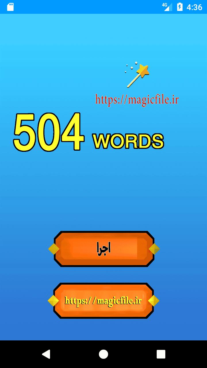 سورس و کد بازی کارتی با کلمات 504 واژه انگلیسی1