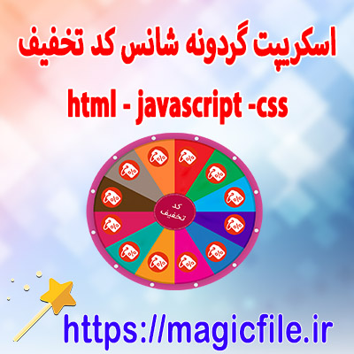 Download a sample chance wheel script to display the discount code
