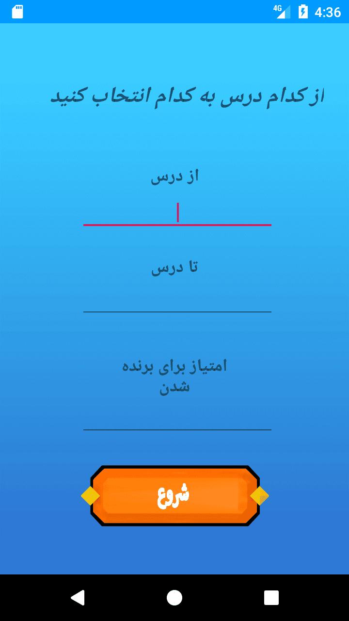 سورس و کد بازی کارتی با کلمات 504 واژه انگلیسی2