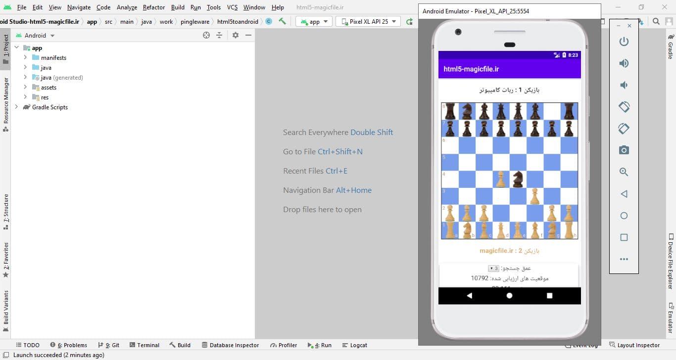 سورس و کد بازی شطرنج اندروید استودیو