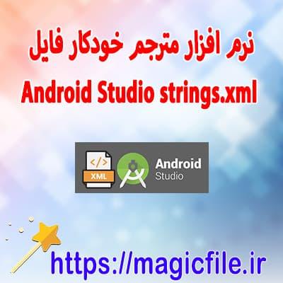 Download Android Studio file translator software strings.xml