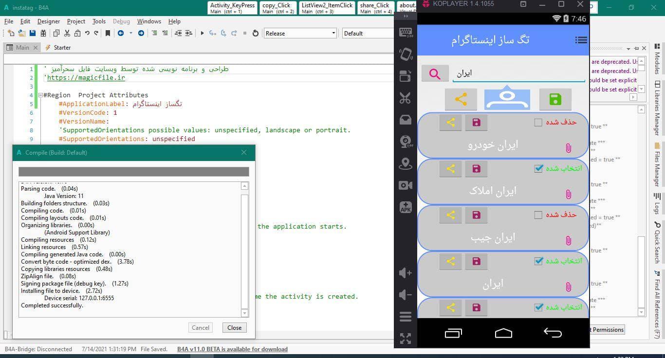 دانلود سورس و کد تگساز برای اینستاگرام با بیسیک فور اندروید (b4a)1