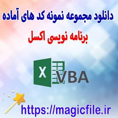 مجموعه-از-نمونه-کد-های-برنامه-نویسی-شده-برای-فایل-اکسل-(-کتابخانه-ماکرو-اکسل-VBA-)
