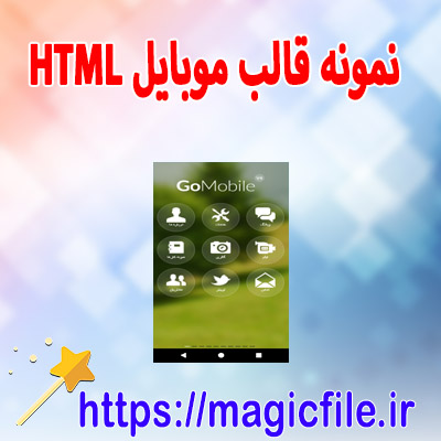 Download sample HTML mobile template