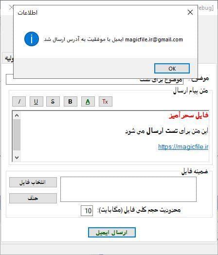 سورس کد برای ارسال ایمیل در محیط سی شارپ 2