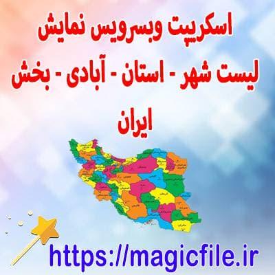 دانلود-اسکریپت-برای-ایجاد-وبسرویس-نمایش-لیست-(استان---شهرستان---بخش---آبادی)-شهر-های-ایران