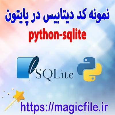نمونه-سورس-و-کد-دیتابیس-sqlite-با-پایتون-python