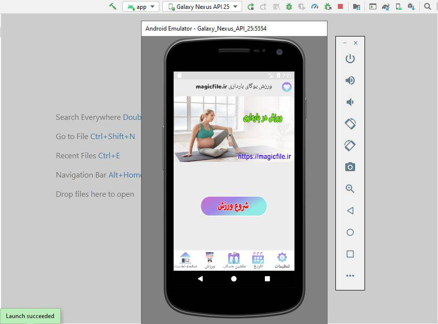 سورس و کد نرم افزارورزش در دوران بارداری با اندروید