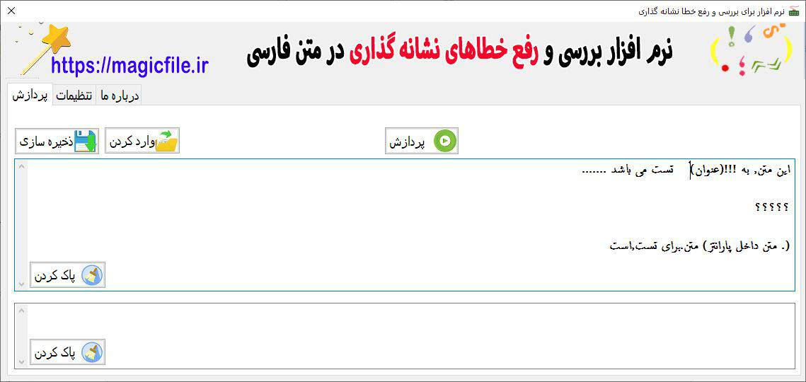 دانلود نرم افزار بررسی و رفع خطا های نشانه گذاری در متن های فارسی2