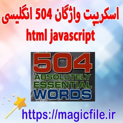 Download 504 English word script as html javascript