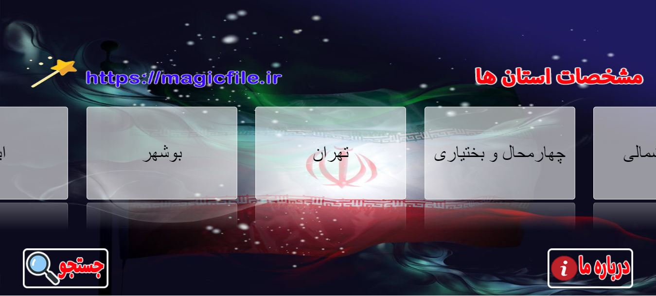 اسکریپت نمایش مشخصات شهر های ایران1