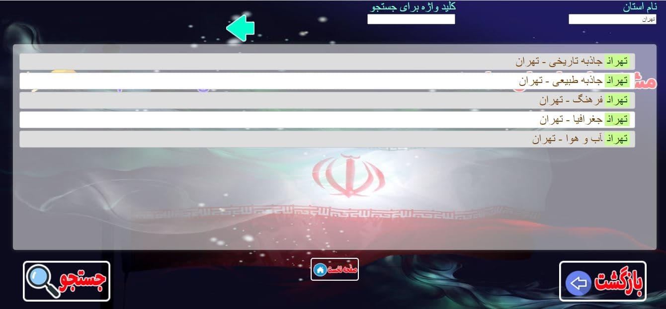 اسکریپت نمایش مشخصات شهر های ایران3
